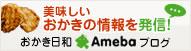 おかき日和アメーバブログ
