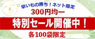 300円市特別セール