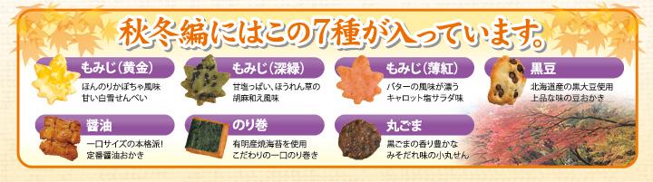 秋冬編にはこの7種が入っています。