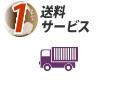 1.送料サービス