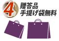 4.贈答品手提げ袋無料