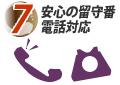 7.安心の留守番電話対応