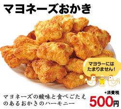 マヨネーズおかき